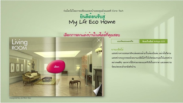 LG Eco Home