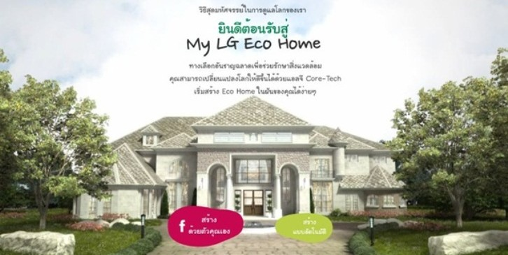 LG Eco Home13t