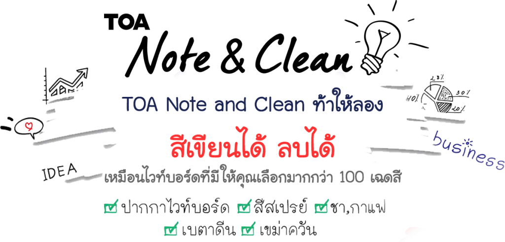 TOA Note & Clean