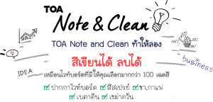 TOA Note & Clean 1
