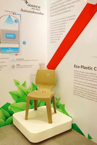 Bio Plastic Chair เก้าอี้ที่ผสมวัสดุธรรมชาติกับเนื้อพลาสติกช่วยลดการใช้เม็ดพลาสติก